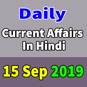 15 September Daily Current Affairs In Hindi
