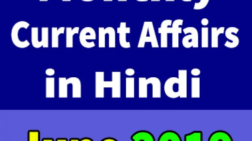 Monthly Current Affairs in Hindi