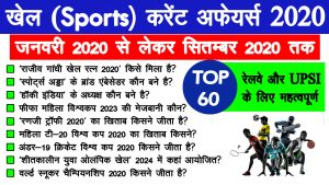 TOP 60 | खेलकूद करेंट अफेयर्स (Sports Current Affairs 2020-21)