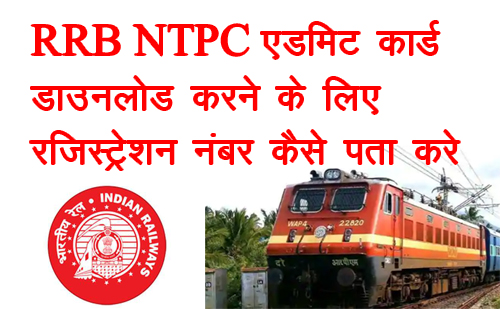 RRB NTPC Forgot Registration Number Find