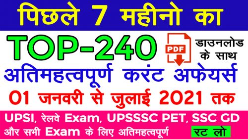 [TOP 200+] last 6 months current affairs pdf 2021 in hindi download