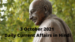 3 October 2021 Daily Current Affairs in Hindi | daily current gk 2021